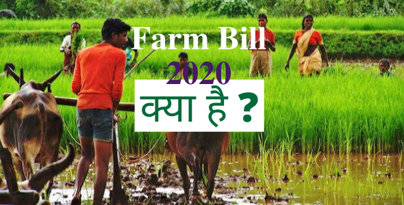 Farm Bill 2020 in India [Explained] in details